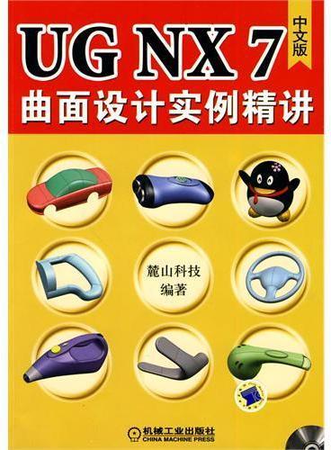 UGNX7.0中文版曲面设计实例精讲