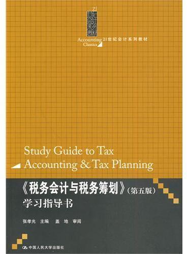 《税务会计与税务筹划》(第五版)学习指导书(21世纪会计系列教材)