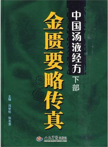 金匮要略传真 中国汤液经方(下部)
