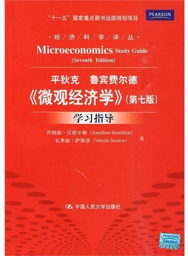"""《微观经济学》(第七版)学习指导(经济科学译丛;""""十一五""""国家重点图书出版规划项目)"""
