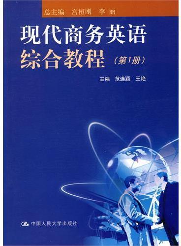 现代商务英语综合教程(第1册)附赠光盘