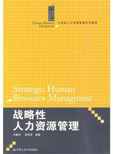 战略性人力资源管理(21世纪人力资源管理系列教材)