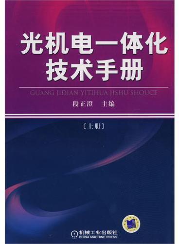 光机电一体化技术手册(上)