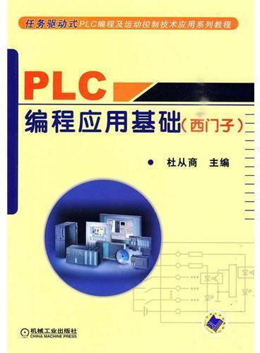 PLC编程应用基础 (西门子)