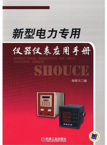 新型电力专用仪器仪表应用手册