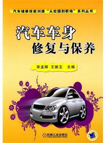 汽车车身修复与保养