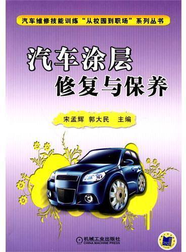 汽车涂层修复与保养