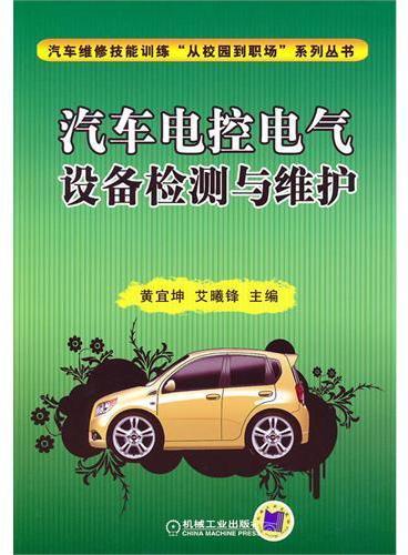 汽车电控电气设备检测与维护