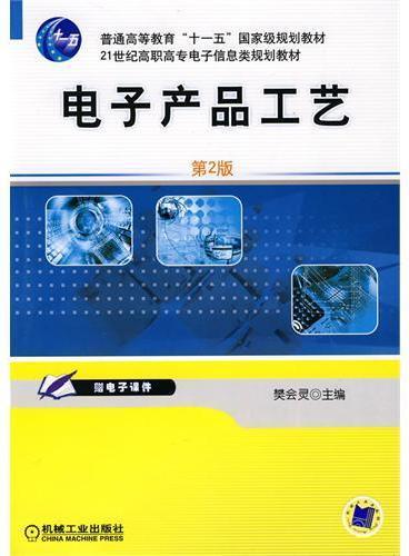 电子产品工艺 第2版