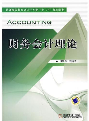财务会计理论