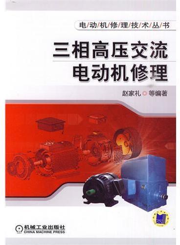 三相高压交流电动机修理