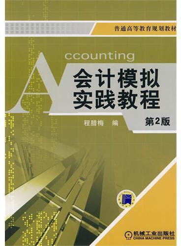 会计模拟实践教程  第2版