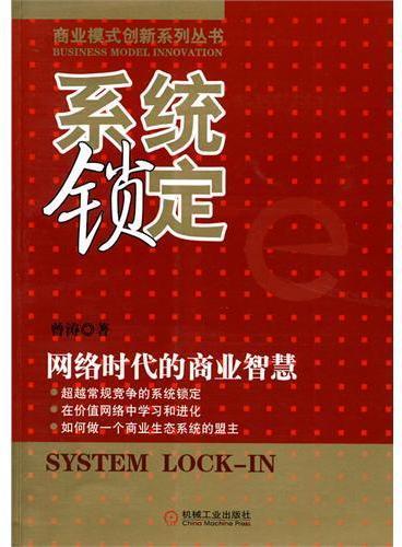 系统锁定:网络时代的商业智慧