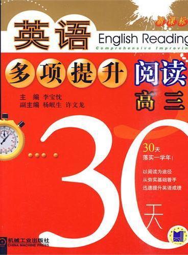 英语多项提升阅读 高三30天