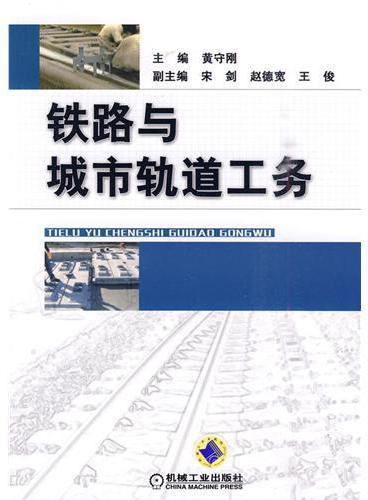 铁路与城市轨道工务