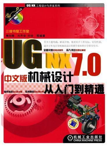 UG NX7.0中文版机械设计从入门到精通