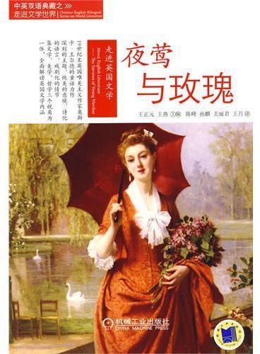 走进英国文学——夜莺与玫瑰