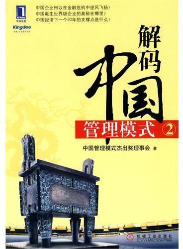 解码中国管理模式(2)