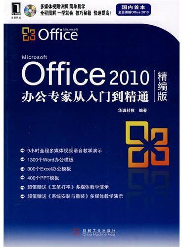 Office2010办公专家从入门到精通(精编版)(1碟)
