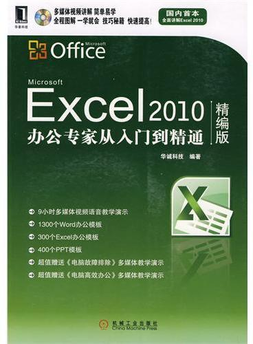 Excel2010办公专家从入门到精通(精编版)(1碟)