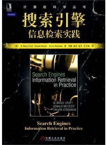 搜索引擎:信息检索实践