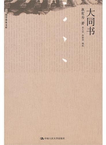 大同书(国学基本文库)