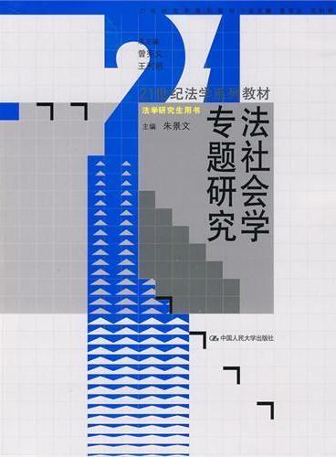 法社会学专题研究(21世纪法学系列教材·法学研究生用书)