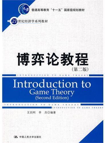 """博弈论教程(第二版)(21世纪经济学系列教材;""""十一五""""国家级规划教材)"""