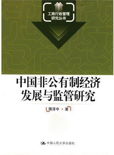 中国非公有制经济发展与监管研究(工商行政管理研究丛书)