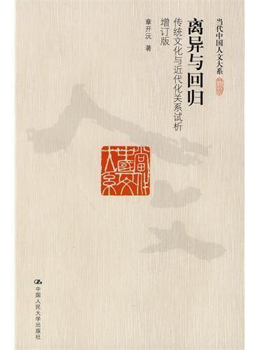 离异与回归——传统文化与近代化关系试析(增订版)(当代中国人文大系)
