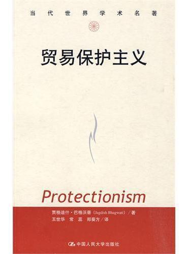 贸易保护主义(当代世界学术名著)