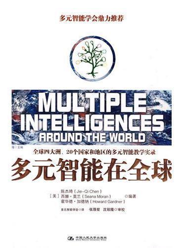 多元智能在全球
