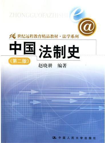 中国法制史(第二版)(21世纪远程教育精品教材·法学系列)