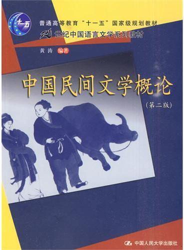 """中国民间文学概论(第二版)(21世纪中国语言文学系列教材;""""十一五""""国家级规划教材)"""