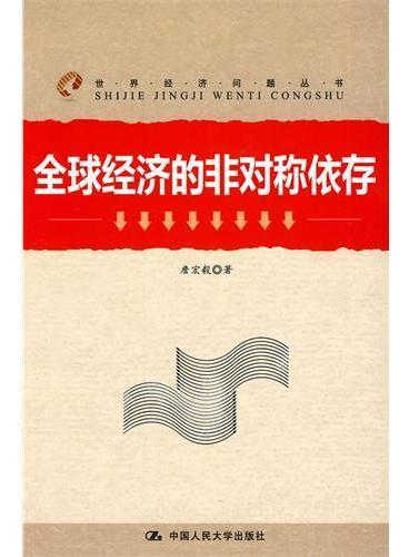 全球经济的非对称依存(世界经济问题丛书)