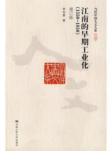江南的早期工业化(1550-1850)(修订版)(当代中国人文大系)
