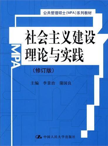 社会主义建设理论与实践(修订版)(公共管理硕士(MPA)系列教材)