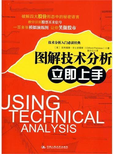 图解技术分析立即上手