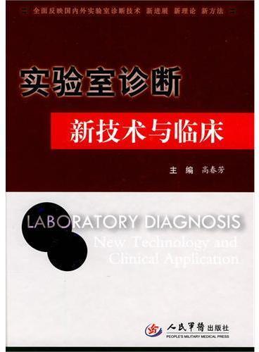 实验室诊断新技术与临床