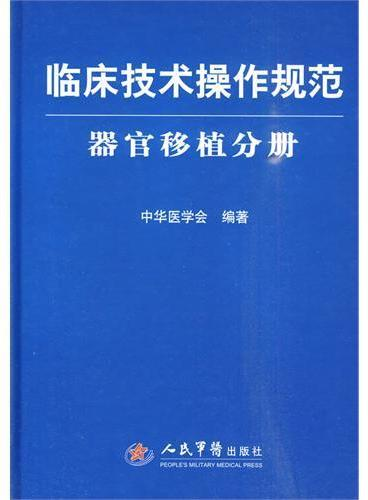临床技术操作规范器官移植分册