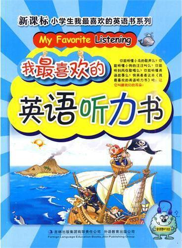我最喜欢的英语听力书