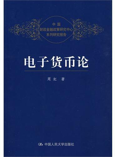 电子货币论(中国财政金融政策研究中心系列研究报告)
