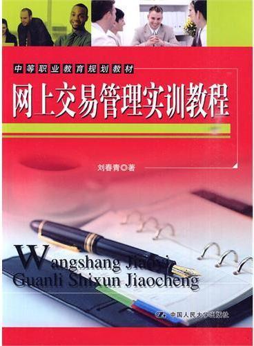 网上交易管理实训教程(中等职业教育规划教材)