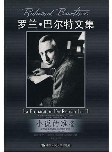 小说的准备——法兰西学院课程和研究班讲义(1978-1979,1979-1980)(罗兰·巴尔特文集)