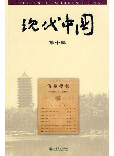 现代中国 第十辑