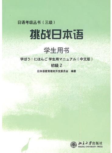 挑战日本语:学生用书 初级2
