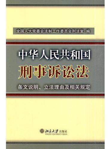 中华人民共和国刑事诉论法