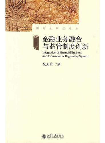金融业务融合与监管制度创新