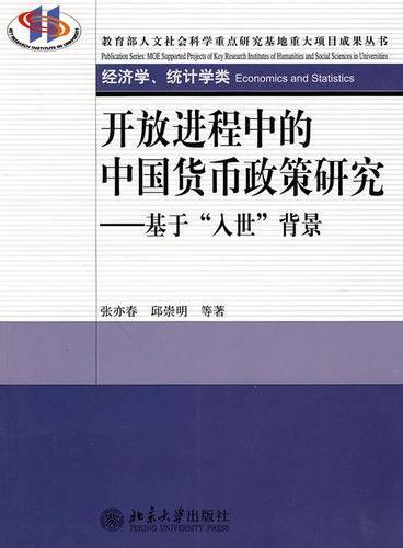 """开放进程中的中国货币政策研究——基于""""人世""""背景"""