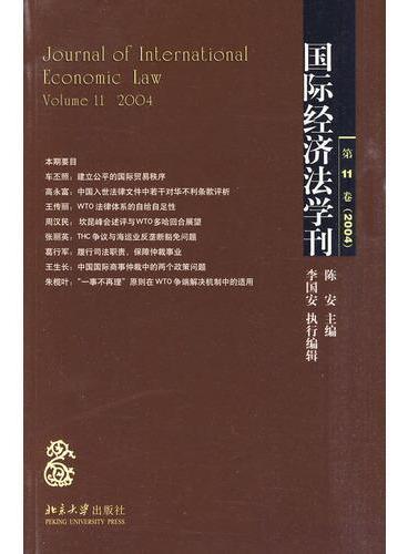 国际经济法学刊:2004 第11卷